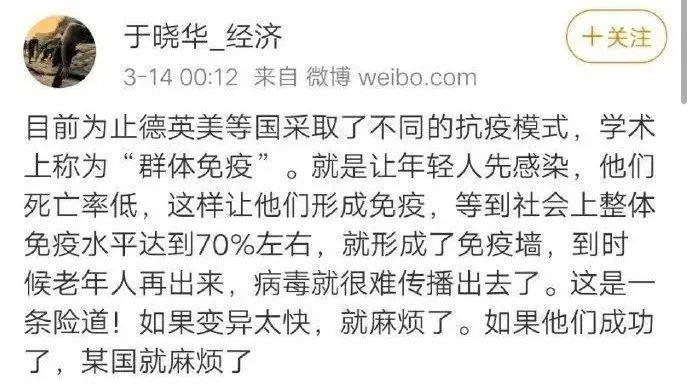 疫情全球爆发后,最惨的是那些玩双标的中国公知